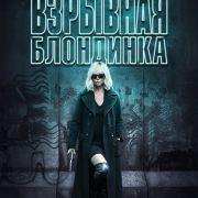 Взрывная блондинка / Atomic Blonde