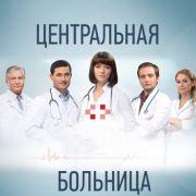 Центральная больница все серии