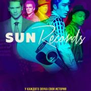 Сан Рекордс / Sun Records все серии