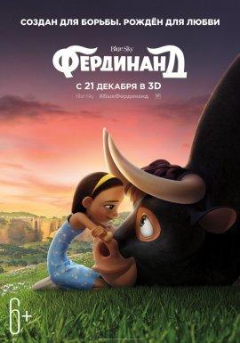 Фердинанд / Ferdinand