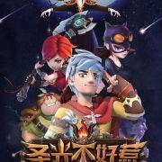 Самое Угарное Приключение / Sheng Guang Bu Hao Re все серии