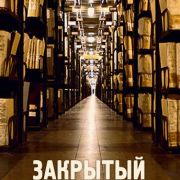 Закрытый архив все серии