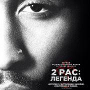 2pac: Легенда / All Eyez on Me
