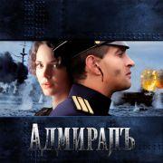 Адмиралъ все серии
