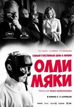Самый счастливый день в жизни Олли Мяки / Hymyilevä mies