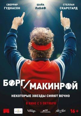 Борг/Макинрой / Borg/McEnroe