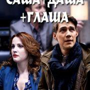 Саша + Даша + Глаша все серии