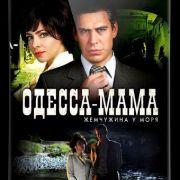 Одесса-мама все серии