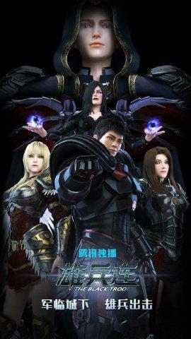 Превзойти Богов: Чёрные Войска / Xiong Bing Lian смотреть онлайн