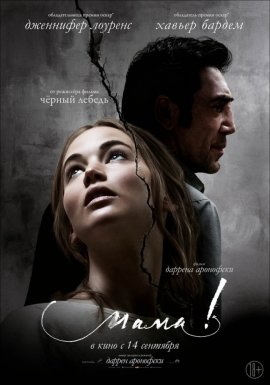 мама! / Mother!