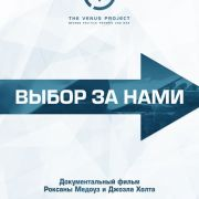 Выбор за нами / The Choice Is Ours