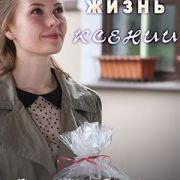 Счастливая жизнь Ксении все серии