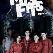 Отбросы / Misfits все серии