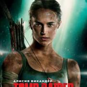 Tomb Raider: Лара Крофт / Tomb Raider