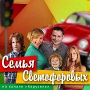 Семья Светофоровых все серии