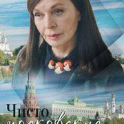 Чисто московские убийства все серии