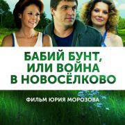 Бабий бунт, или Война в Новоселково все серии
