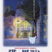 Возвращение кота / Neko no Ongaeshi / The Cat Returns все серии