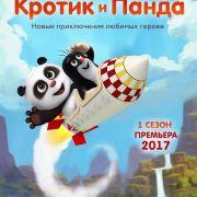Кротик и Панда / Krtek a panda все серии