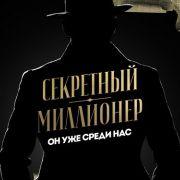 Секретный миллионер все серии