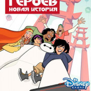 Город героев / Big Hero 6: The Series все серии