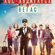 Из Лос-Анджелеса в Вегас (сериал) / LA to Vegas все серии