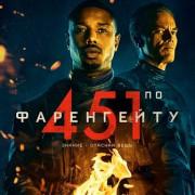 451градус поФаренгейту (ТВ) / Fahrenheit 451