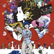 Весенняя Ночь Коротка / Yoru wa Mijikashi Arukeyo Otome / The Spring Night is Short, Move It Girl! все серии