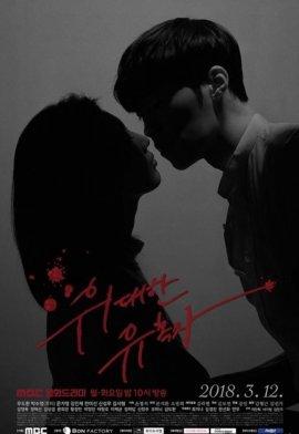 Игра в любовь: Великое соблазнение / Widaehan Yoohokja смотреть онлайн