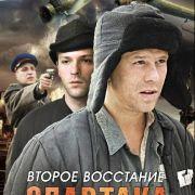 Второе восстание Спартака все серии