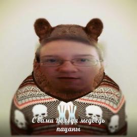 Володя Медведь
