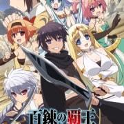 Повелитель Рагнарёка и Покровитель Эйнхерий / Hyakuren no Haou to Seiyaku no Valkyria все серии