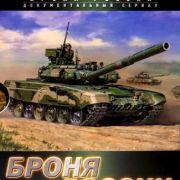 Броня России все серии