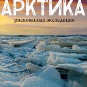 Арктика. Рискованная экспедиция все серии