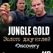Золото джунглей / Jungle Gold все серии