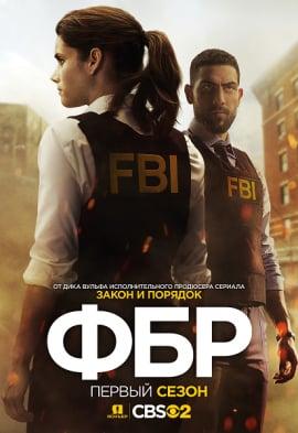 ФБР / FBI смотреть онлайн