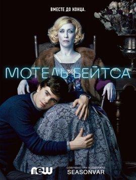 Мотель Бейтса / Bates Motel смотреть онлайн