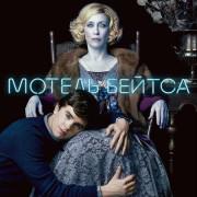 Мотель Бейтса / Bates Motel все серии
