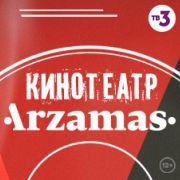 Кинотеатр Arzamas все серии