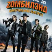 Zомбилэнд: Контрольный выстрел / Zombieland: Double Tap