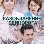Разоблачение Единорога все серии