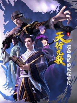 Легенда О Мечнике: Девять Небесных Песен / Qin's Moon: Nine Songs of the Moving Heavens смотреть онлайн
