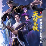 Легенда О Мечнике: Девять Небесных Песен / Qin's Moon: Nine Songs of the Moving Heavens все серии