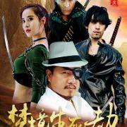 Похитители мечты / Meng Jing Sheng Si Jie