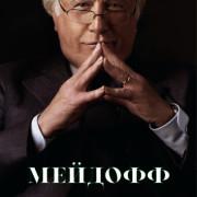 Мейдофф / Madoff все серии