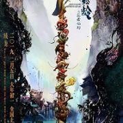 Рыцарь теней: Между инь и ян / Shen tan pu song ling zhi lan re xian zong