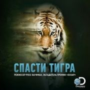 Спасти тигра / Tigerland