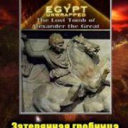 Затерянная гробница Александра Великого / The Lost Tomb of Alexander The Great