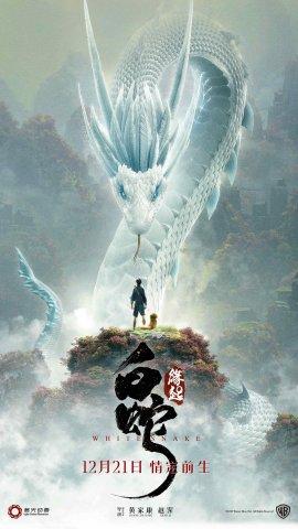 Белая Змея: Происхождение / Bai She: Yuan Qi смотреть онлайн