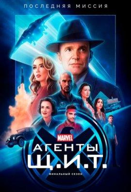 Агенты Щ.И.Т. / Agents of S.H.I.E.L.D. смотреть онлайн